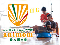 芦屋のジム(子ども~プロアスリート)- Conditioning LABO animom