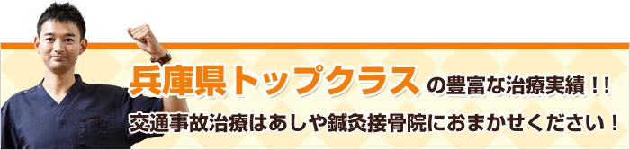 兵庫県トップクラスの豊富な治療実績!!