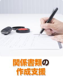 関係書類の作成支援