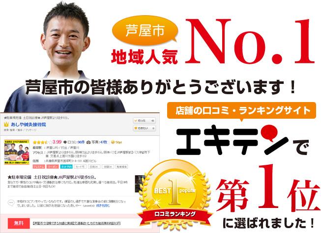 エキテン口コミ芦屋市地域人気No.1