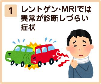 レントゲン・MRIでは異常が判断しづらい症状